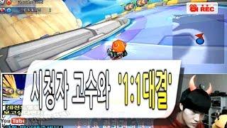 [아프리카tv] 카트라이더(Racing game) 김택환 ★시청자 고수와 1:1대결★