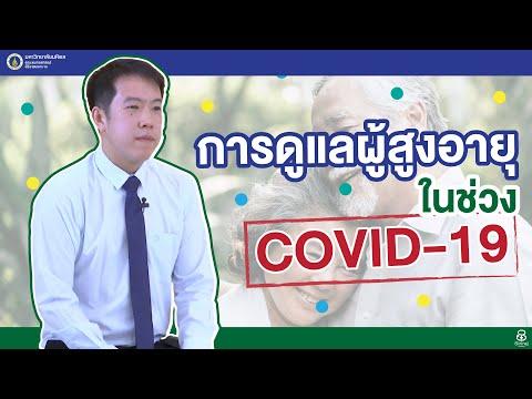 สุขภาพดีศิริราช ตอน การดูแลผู้สูงอายุ ในช่วง COVID19