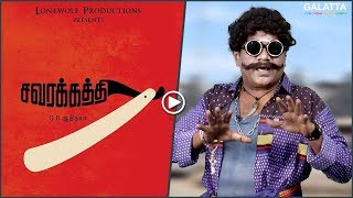 #GALATTATHAKKALI  Movie Review   Savarakathi   Mysskin, Ram, Shamna Kasim   GR Aathityaa   GT10