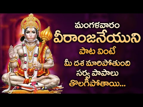 VEERA ANJANEYA ASHTAKAM | LORD HANUMAN TELUGU BHAKTI SONGS | DAILY TELUGU DEVOTIONAL SONGS 2020