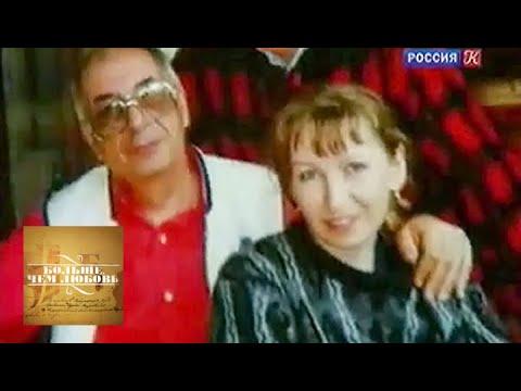 Микаэл и Вера Таривердиевы. Больше, чем любовь