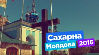 Молдова, Монастырь Сахарна 2016(Священные места и религиозные достопримечательности., 2016-09-05T06:26:51.000Z)