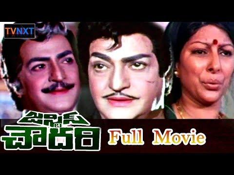 N.T Rama Rao సూపర్ హిట్ మూవీ - Justice Chowdhary Telugu Full Length Movie || NTR, Sridevi || TVNXT