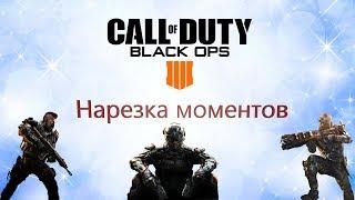 Call of Duty Black ops 4 Нарезка моментов №2