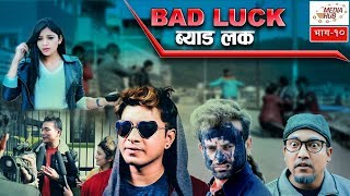 Bad Luck || Epsode-10 || 17- February-2019 || By Media Hub Official Channel