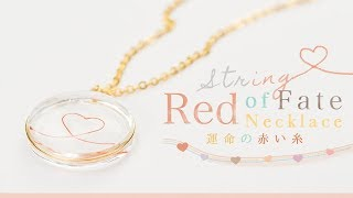 DIY Red String of Fate Necklace 運命の赤い糸 風のネックレスはこうして作る‼︎