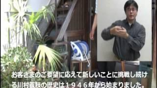 川村義肢会社案内(手話通訳付20130329)