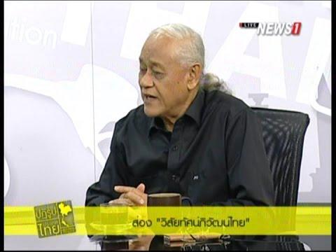 """ปฏิรูปประเทศไทย ช่วงที่1 ส่อง """"วิสัยทัศน์ภิวัฒน์ไทย"""""""