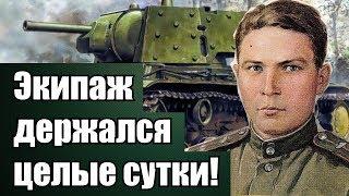 Подвиг танкиста Коновалова Семёна Васильевича Героя Советского Союза на танке КВ-1 (ВОВ)