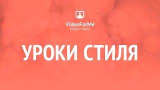 Создание имиджа. Урок стиля / VideoForMe - видео уроки(Для чего и как стилист делает разбор гардероба. http://videoforme.ru/course/image-maker Каждая девушка мечтает стильно и модн..., 2015-10-23T11:40:38.000Z)