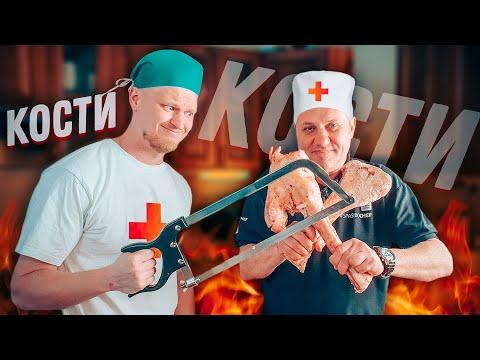 ЛАЗЕРСОН НАУЧИЛ ДРУЖЕ готовить КОСТИ!