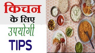 USEFUL KITCHEN TIPS AND TRICKS IN HINDI  |  उपयोगी किचन टिप्स जो सबको पता होने  चाहिये