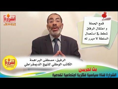 حملة المقاطعة كانت ناجحة واخا القمع و الاعتقالات - الرفيق: مصطفى البراهمة  - 12:51-2021 / 9 / 7