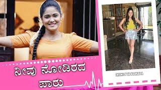 PAARU SERIAL ZEE KANNADA - Kannada Serial, Paaru Real Life, Real Name