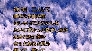 [新曲]雪に咲く/みずき舞 cover にこ