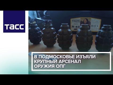 В Подмосковье изъяли крупный арсенал оружия ОПГ