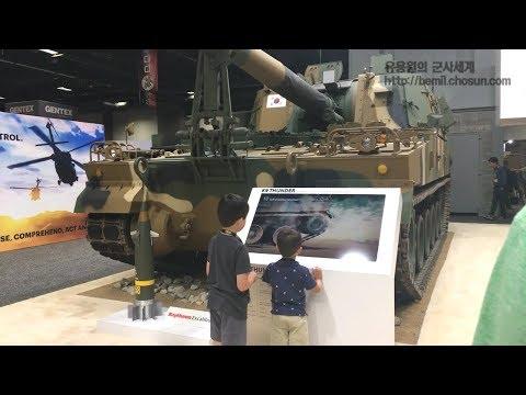 미국에서 열린 국제방산전시회 'AUSA 2017'에 전시된 국산무기 K9, 비호복합 풀영상