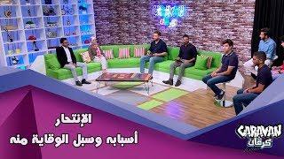 حوار مع د.فداء ابو الخير واشرف داود – الإنتحار.. أسبابه وسبل الوقاية منه