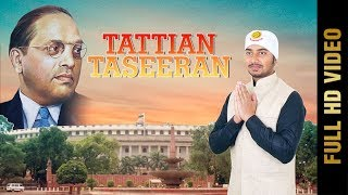 TATTIAN TASEERAN (Full ) | MANDEEP MIKKI | New Punjabi Songs 2018 | AMAR AUDIO