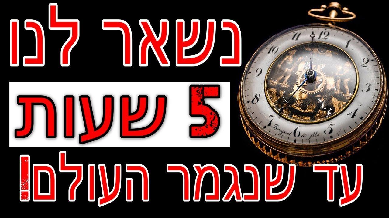☢ בול פגיעה - הרב מאיר אליהו בהודעה דרמטית אנחנו בחבלו של משיח! נשאר לנו 5 שעות עד שנגמר העולם!