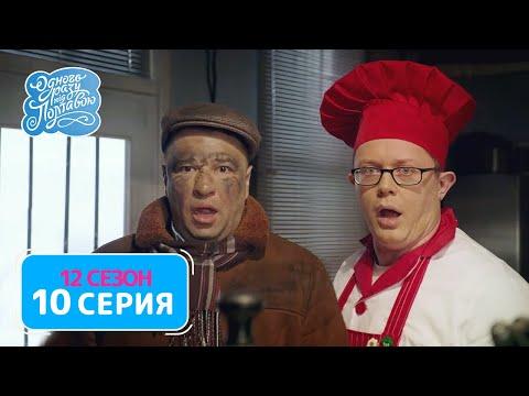 Однажды под Полтавой. Кухонный комбайн - 12 сезон, 10 серия   Комедия 2021, новинки кино