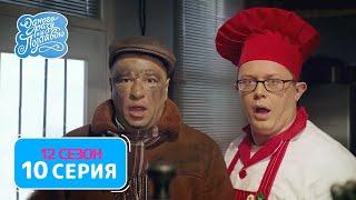 Однажды под Полтавой Кухонный комбайн 12 сезон 10 серия Комедия 2021 новинки кино