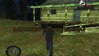 GTA: Zombie Andreas #4 [Пора Валить]