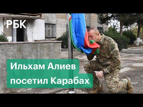 Алиев в Карабахе. Как Азербайджан патрулирует освобожденные земли