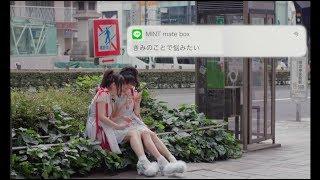 MINT mate box「君のことで悩みたい」- 映画「ヌヌ子の聖★戦」ver.  -