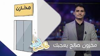 مخزون صالح يعجبك | عاكس خط | الحلقة  20 | تقديم محمد الربع | يمن شباب