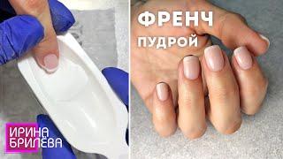 Френч маникюр ПУДРОЙ 😍 Дип система 😍 DIP покрытие 😍 Ирина Брилёва