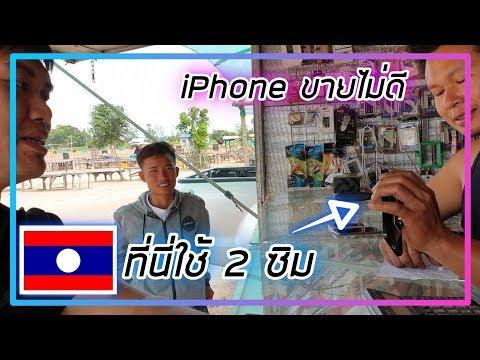 ทำไมประเทศลาวไม่นิยม iPhone ???