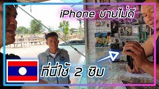 ทำไมประเทศลาวไม่นิยม-iphone