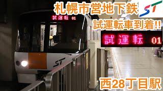 [札幌市営地下鉄]東西線804編成試運転車到着!!