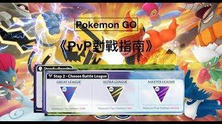 【PokémonGo】PvP對戰全面指南——對戰已開始,開戰啦!