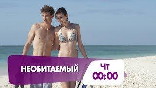 """""""Необитаемый"""" - фильм ужасов"""