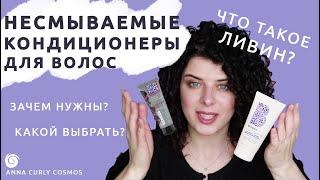 НЕСМЫВАЕМЫЙ КОНДИЦИОНЕР для волос зачем нужен как пользоваться лучшие ливины