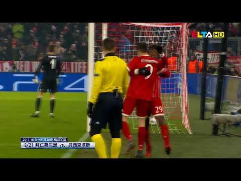 【17-18歐冠】0221 拜仁慕尼黑 vs  貝西克塔斯 精彩花絮
