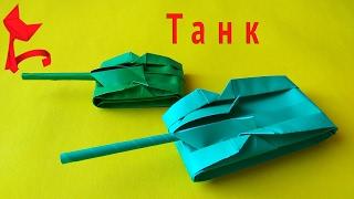 ТАНК оригами. как сделать танк из бумаги .