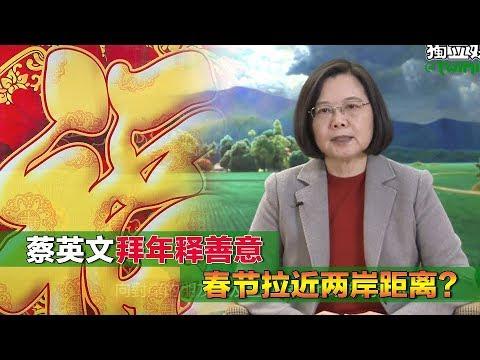 海峽論談:蔡英文拜年釋善意 春節拉近兩岸距離? - YouTube