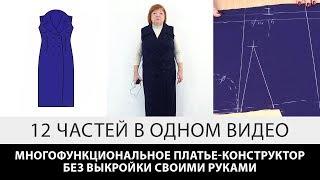 Многофункциональное платье конструктор без выкройки своими руками 12 частей в одном видео