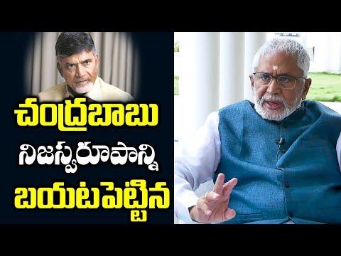 చంద్రబాబు నిజస్వరూపం బయటపడింది | Murali Mohan Revealed Real Behavior of Chandrababu | Telugu News