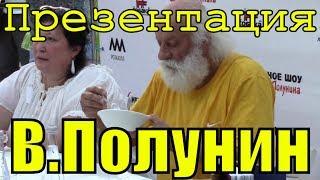 Слава Полунин снежное шоу клоун Слава Полунин презентация книги