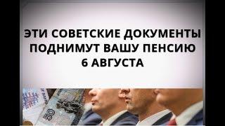 Эти советские документы поднимут вашу пенсию 6 августа