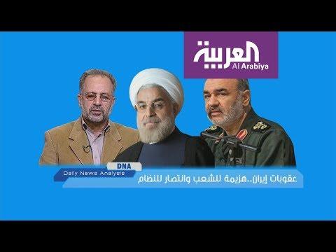 DNA | عقوبات..هزيمة للشعب وانتصار للنظام  - نشر قبل 4 ساعة