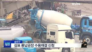 [송파] 송파구, 삼표 풍납공장 수용재결 신청
