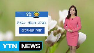 [날씨] 오늘 전국 맑고 따뜻...큰 일교차 / YTN