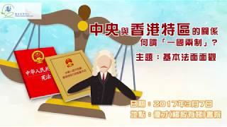 Publication Date: 2017-12-20 | Video Title: 【國家發展知多少】基本法面面觀 - 李浩然博士 (優才書院)