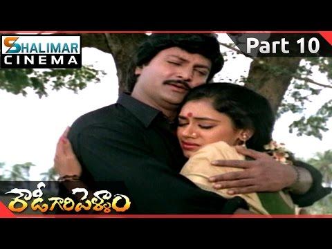 Rowdy Gari Pellam  Movie Part 10/11    Mohan Babu, Shobana