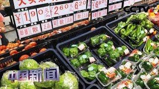 [中国新闻] 中国国家统计局:8月份物价涨跌幅基本稳定 | CCTV中文国际